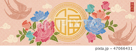 Retro lunar year banner 47066431