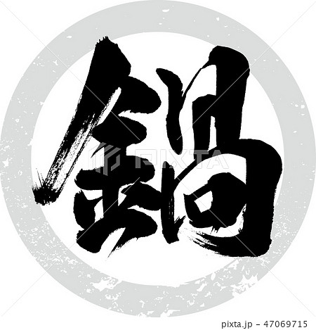 鍋・なべ(筆文字・手書き) 47069715