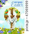 復活祭 交差 渡るのイラスト 47069999