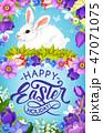 イースター 復活祭 うさぎのイラスト 47071075