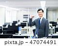 ビジネスマン ビジネス 男性の写真 47074491