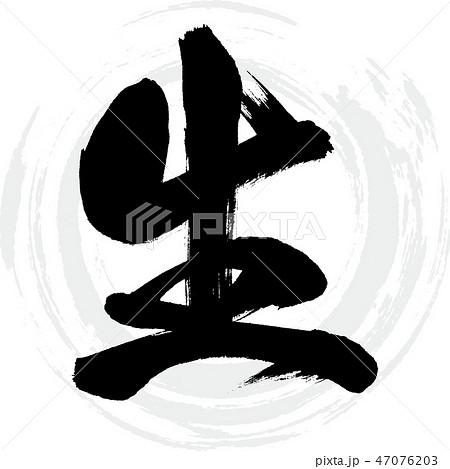 生(筆文字・手書き) 47076203