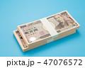 お金 紙幣 一万円札の写真 47076572