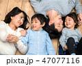 子ども 家族 団らんの写真 47077116