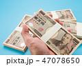 お金 紙幣 お札の写真 47078650