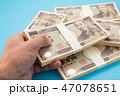 お金 紙幣 一万円札の写真 47078651