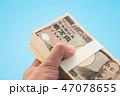 お金 紙幣 札の写真 47078655