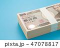 お金 紙幣 一万円札の写真 47078817