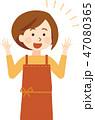 喜ぶ 嬉しい エプロンのイラスト 47080365