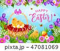 イースター たまご 卵のイラスト 47081069