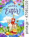 イースター たまご 卵のイラスト 47081150