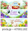 EASTER イースター 復活祭のイラスト 47081182
