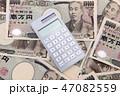お札 電卓 紙幣の写真 47082559