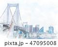 レインボーブリッジと高層マンション 水彩画風 47095008