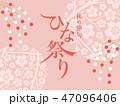 ひなまつり ポスター テンプレート 47096406