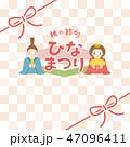 ひなまつり ポスター テンプレート 47096411