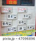 長浜ラーメン・とんこつラーメン 元祖長浜家の食券販売機 替玉、替肉、ビール、焼酎 47096896