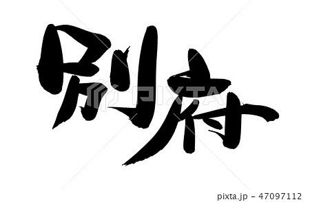 筆文字 別府 別府温泉 BEPPU  地名 イラスト 47097112
