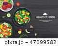 食 料理 食べ物のイラスト 47099582