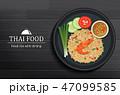 食 料理 食べ物のイラスト 47099585