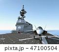 ヘリ空母☆ひゅうが型護衛艦 47100504