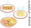 ラーメン チャーハン 餃子のイラスト 47100574
