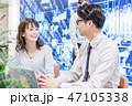 オフィスイメージ クリエイティブ コワーキングスペース 47105338