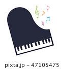 素材-楽器(ピアノ)4 47105475