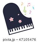 素材-楽器(ピアノ)5 47105476