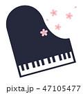 素材-楽器(ピアノ)6 47105477