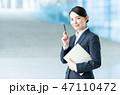 ビジネスウーマン ビジネス 女性の写真 47110472
