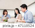 ミーティング アジア人 亞洲人の写真 47110524