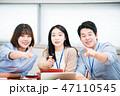 ミーティング アジア人 亞洲人の写真 47110545
