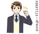 ガッツポーズ やる気 男子のイラスト 47114964
