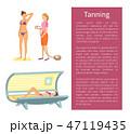 スパ サロン 日焼けのイラスト 47119435