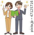 先生 教師 ビジネスマンのイラスト 47125716