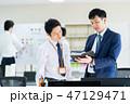 ビジネス ビジネスマン 同僚の写真 47129471
