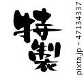 特製 筆文字 書道のイラスト 47134337