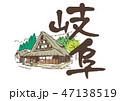 岐阜 都道府県名 筆文字のイラスト 47138519