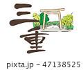 三重・伊勢神宮 47138525