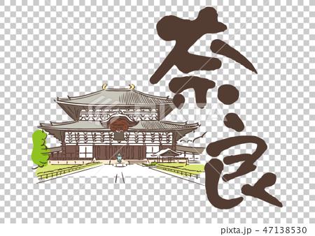 奈良·東大寺 47138530