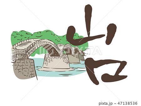 山口・錦帯橋 47138536