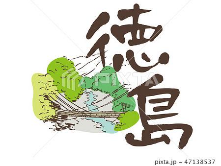 徳島・かずら橋 47138537