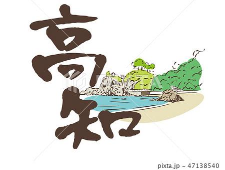 高知・桂浜 47138540