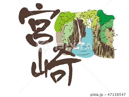宮崎・高千穂峡 47138547