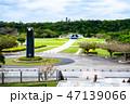 平和祈念公園 公園 風景の写真 47139066