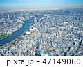 東京 展望台 不動産の写真 47149060