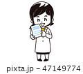 薬剤師 薬 処方薬のイラスト 47149774