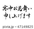 寒中見舞い 筆文字 ベクターのイラスト 47149825