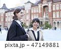 ビジネスウーマン 外国人と日本人 47149881